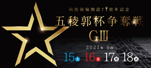 函館競輪(G3) 五稜郭杯争奪戦