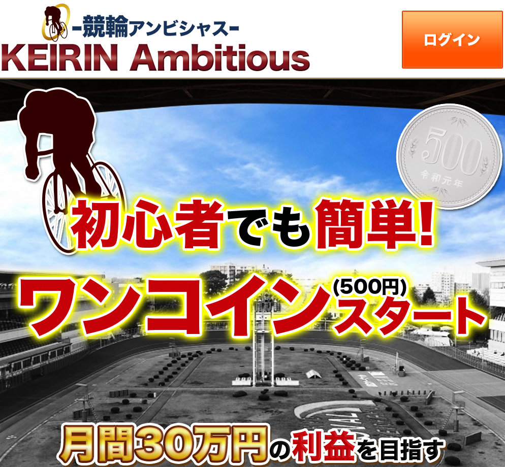 競輪Ambitious(アンビシャス)