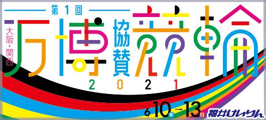 福井競輪(G3) 関西万博協賛競輪