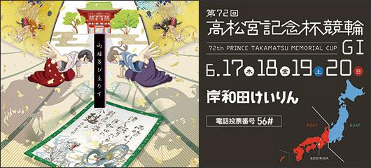 岸和田競輪(G3) 高松宮記念杯競輪