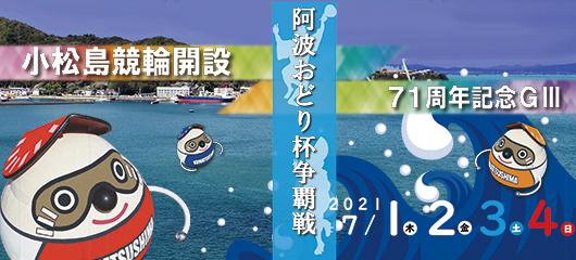 小松島競輪(G3) 阿波おどり杯争奪戦