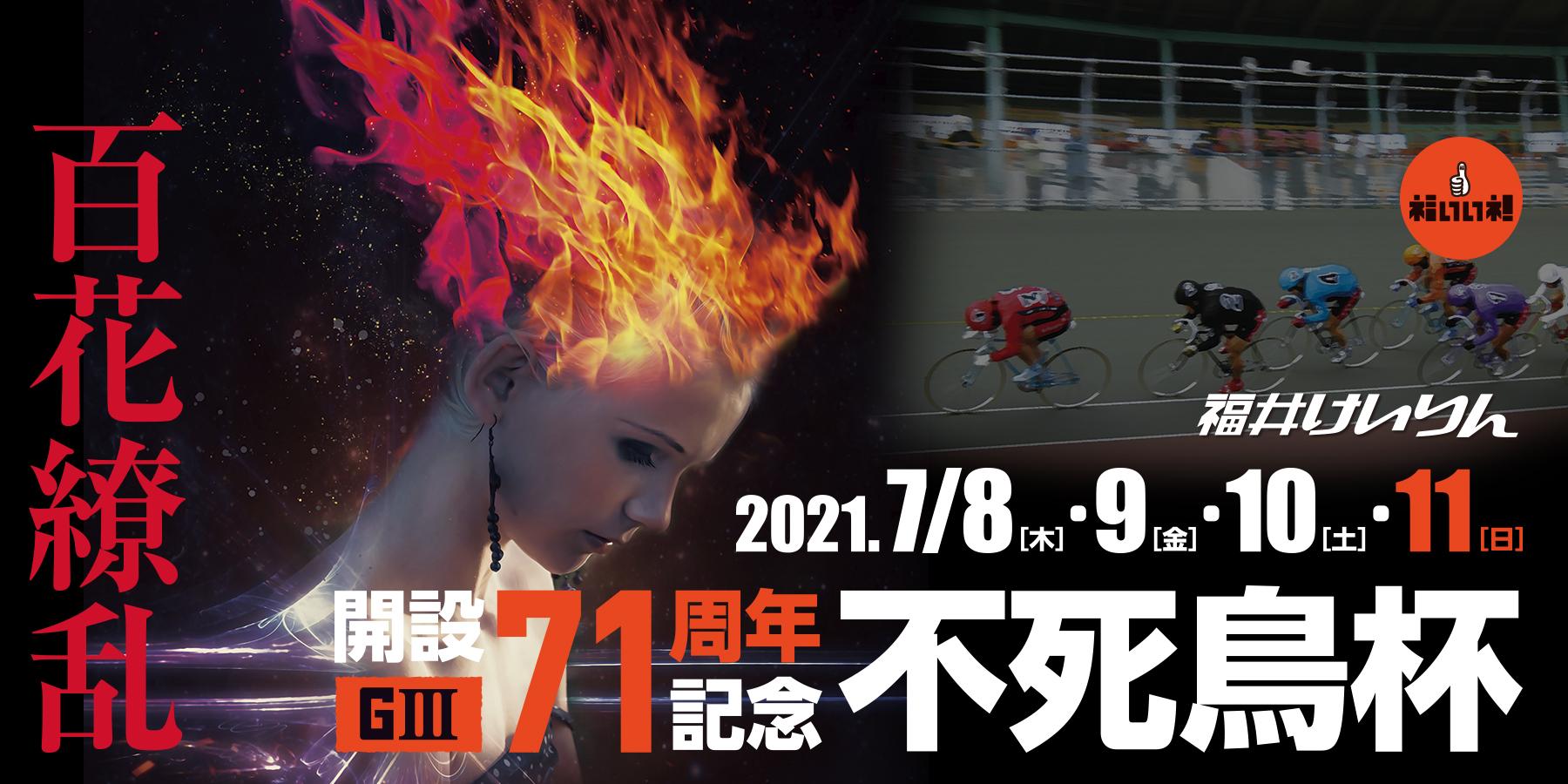 福井競輪(G3) 不死鳥杯
