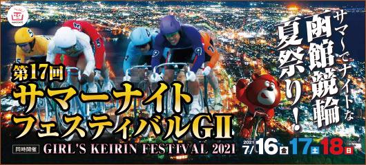 函館競輪(G2) サマーナイトフェスティバル