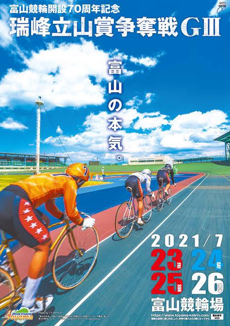富山競輪(G3) 瑞峰立山賞
