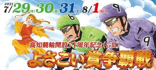 高知競輪(G3) よさこい賞争覇戦