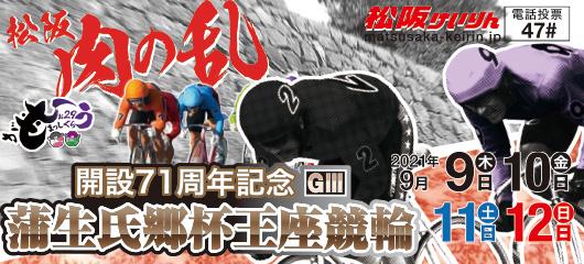 松阪競輪(G3) 蒲生氏郷杯王座競輪